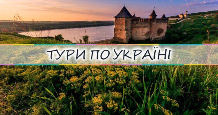 turi-po-ukraini